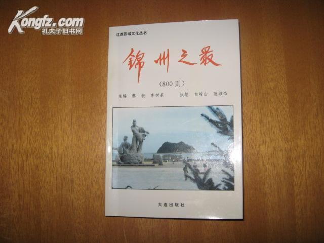 锦州之最八百则.全书软精装330页,800则故事.全品图书特惠!勿失良机!