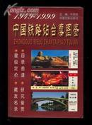 1949--1999中国铁路站台票图鉴 一厚册 386页 2000年1版1印 印量1000册