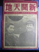 【珍贵文献】新闻天地【封面是毛泽东和江青(即前电影明星蓝苹)】
