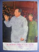 """(稀版图片)伟大领袖毛主席和他的亲密战友林副主席在""""九大""""会议上向代表们致意"""