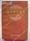 《福州市宗教志》1版1印
