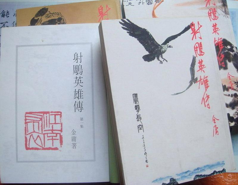 金庸作品集:射雕英雄传 [明河社老版]