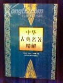 中华古典名著精解