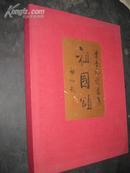祖国颂---李杏元诗书集 作者毛笔签名衿印有上款
