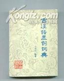 古汉语虚词词典