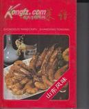 中国名菜谱  (山东风味)