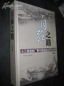 自强之路-从江南造船厂看中国造船业百年历程   精装