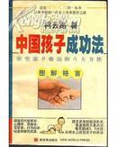 中国孩子成功法-改变孩子命运的八大方法