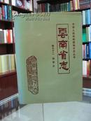 云南省志 卷七十二 体育志 1994年12月一版一印,内有资料彩色图片。