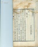 [民国]琴史续(壹册:卷六\\卷七\\卷八)