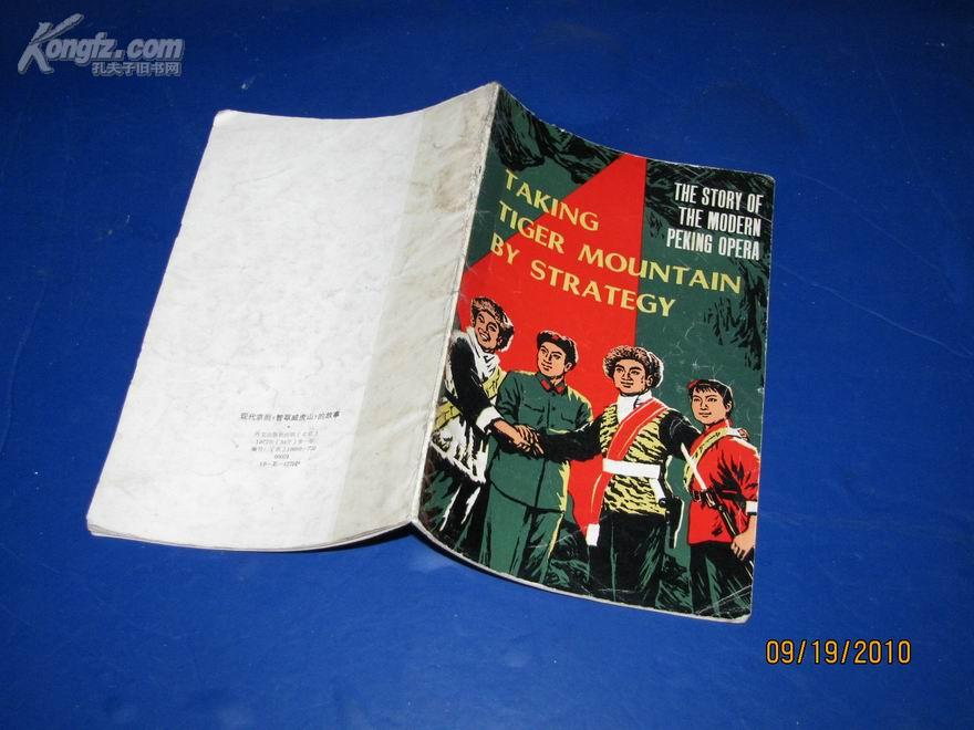 英文版 现代京剧《智取威虎山》的故事   有连环画插图多幅品佳
