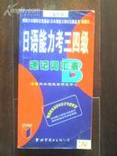 日语能力考试三四级速记词汇表 常春藤编 世界图书出版公司