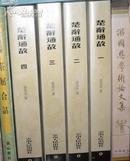 楚辞通故 (全四册)  繁竖排、1版1印
