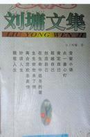9-95成新处理图书10元1本,不退不换刘墉文集