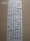 保真出售 著名书法家吴寿石书法作品