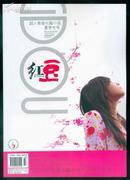 红豆·超人青春长篇小说夏季专号