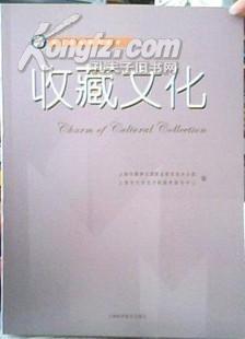 社区学校通用教材 收藏文化 上海精神文明 上海科学技术出版社