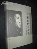 郭影秋纪念文集 精装