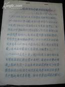 """中医玄学类:名医""""张简斋""""师传弟子""""张义堂""""手稿《记医话玄机奇谈果真有龙吗》"""
