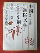 中国通俗文学史纲(此为一部通史性资料,从原始的歌谣、神话说起,顺着朝代,沿着通俗文学发展的脉络,将史上为老百姓创作的作家及其作品作了概述,并预测当代文学发展的趋势,其观点新颖,内容丰富,可读可藏)