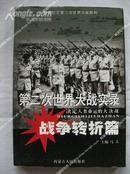 《第二次世界大战实录 战争转折篇》1版1印