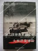 《第二次世界大战实录 大西洋战场篇》1版1印