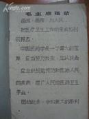 陕西中草药土单验方选编【孤本】(油印3本一套 3400方)