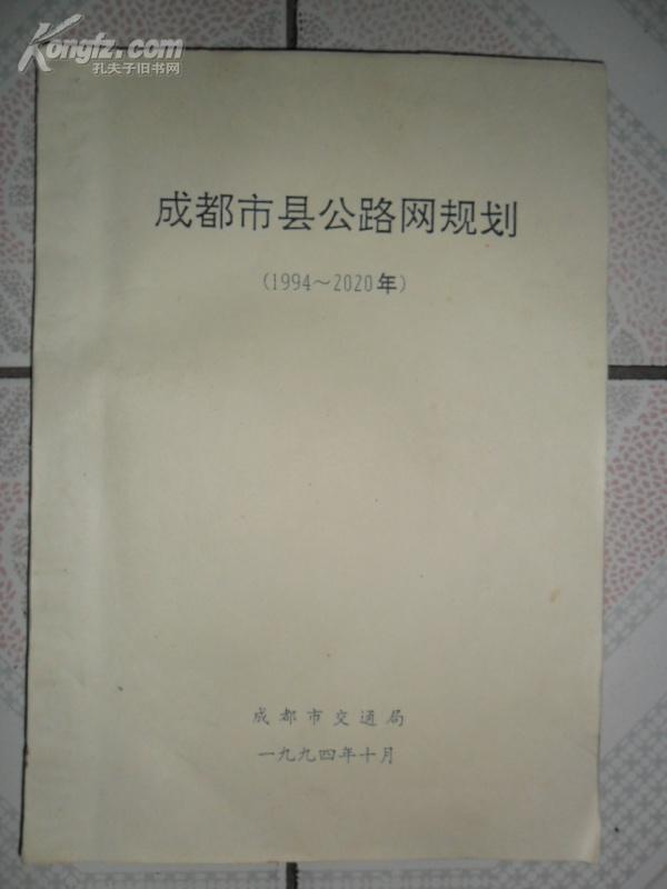 成都市县公路网规划(1994—2020年)16开