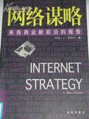 网络谋略——来自商业新前沿的报告