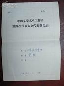 名人手札【管桦】 (1922~2002 原北京市作协主席,北京市文联主席《小英雄雨来》作者,河北丰润县人)  <1979年全国第四次文代会登记表>