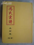 冯氏宗谱:立树堂(首卷)