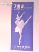 节目单:天鹅湖古典芭蕾舞剧