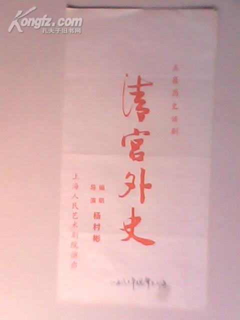 节目单:五幕历史话剧《清宫外史》