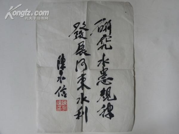 原山西省运城市人大主任陈永信书法