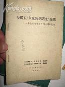 为保卫东北的新曙光而战-黑龙江省夺权胜利一周年纪念!