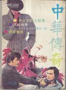 中华传奇 1992年第3期【现货】