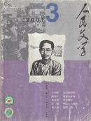 人民文学 2001年第3期【现货】