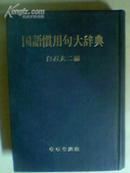国语惯用句大辞典 (日文版,昭和52年初版;精装竖排版;95品)