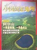 中国国家地理2007年第4期