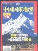 中国国家地理2005.10——选美中国特辑