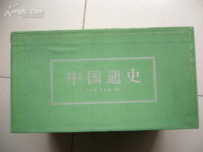 中国通史(豪华精装全十册)近十品带护封