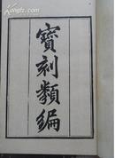 线装石刻丛书《宝刻类编》[宋]佚名 撰  4册8卷全
