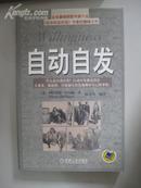 自动自发——全球最畅销图书第六名《致加西亚的信》作者的巅峰之作