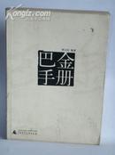 《巴金手册》