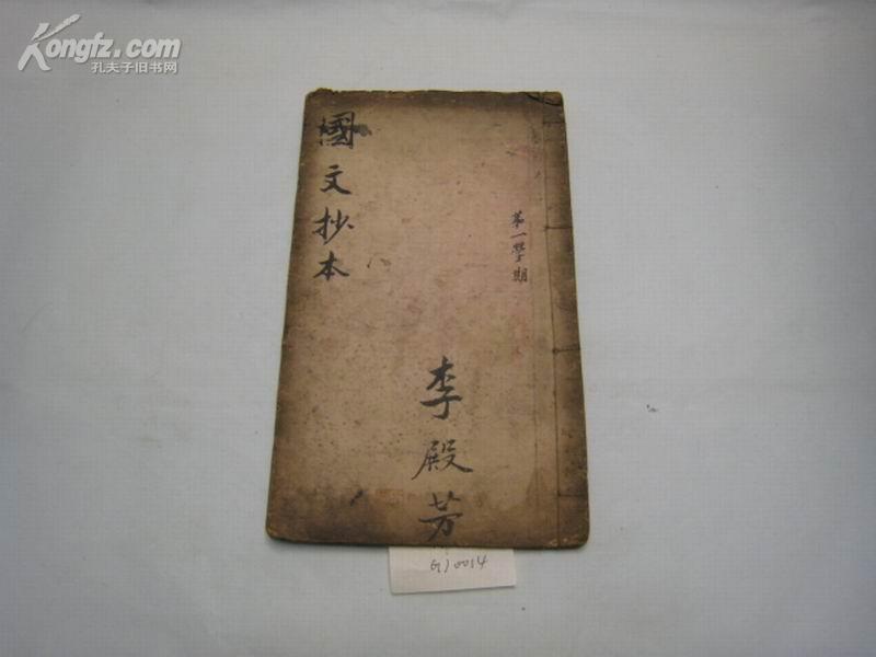 GJ0003  李殿芳国文抄本