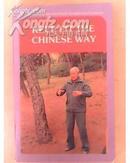 中国传统的康复医学(英文版)