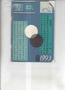 围棋 1993年第六期 总第260期【现货】