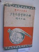 少年化学实验手册