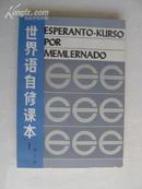 世界语自修课本1 李士俊编著 中国世界语出版社