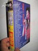 10个亿掌声 邓丽君15周年演唱会纪实珍藏纪念版!录影带未拆封!